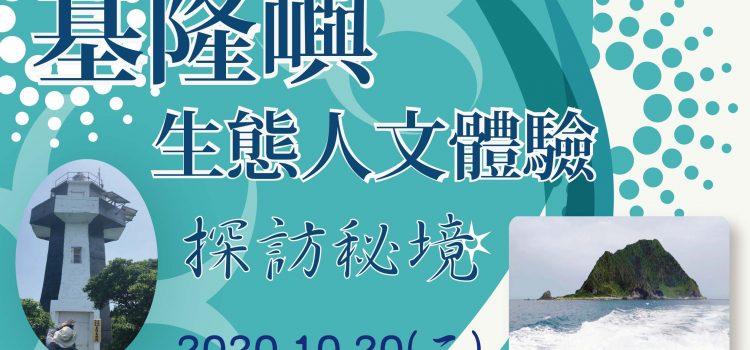 生態人文體驗-2020.10.20(二)【基隆嶼】探訪秘境
