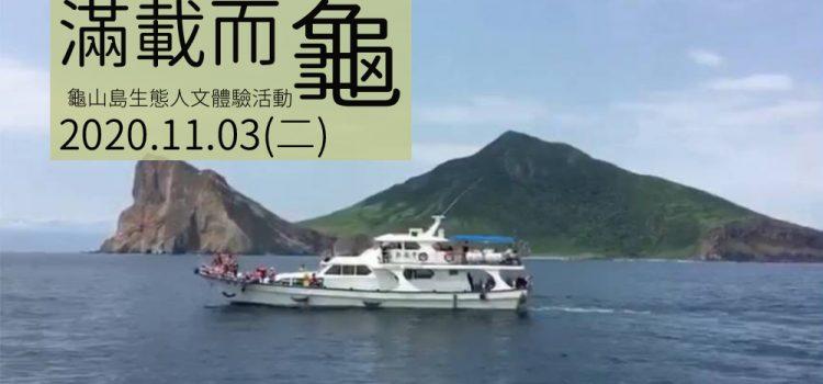 生態人文體驗-10.09(五)、11.03(二)【滿載而龜】龜山島