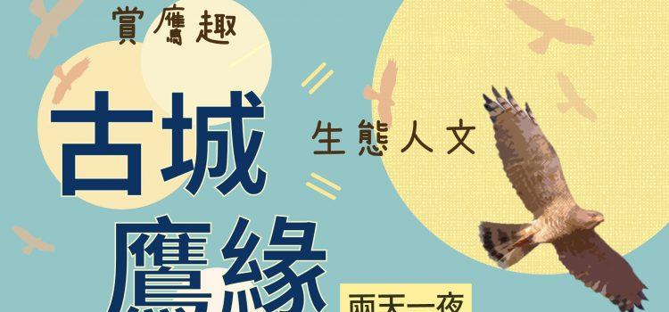 生態人文體驗-2020.10.13(二)-10.14(三)【古城鷹緣】 (兩天一夜)