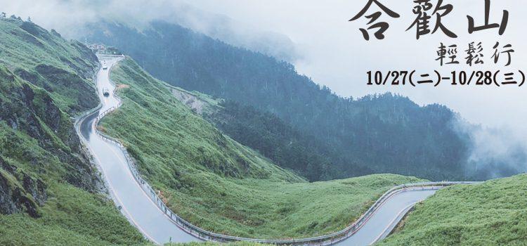 生態人文體驗-2020.10.27(二)-10.28(三)【合歡山輕鬆行】(兩天一夜)