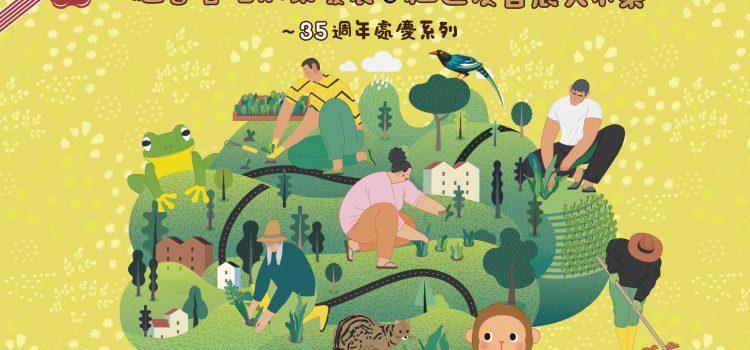 2020陽明山國家公園 35周年處慶&社區友善農夫市集