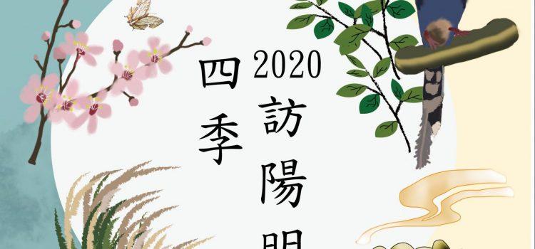 2020四季訪陽明
