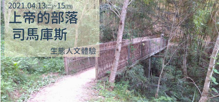 04/13(二)~04/15(四)【上帝的部落司馬庫斯】生態人文體驗(三天二夜)